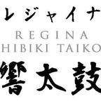 Regina Hibiki Taiko