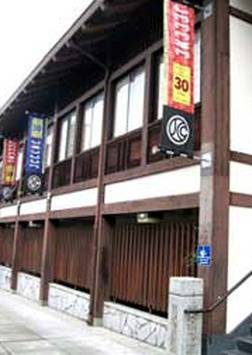 Japanese Cultural and Community Center of Northern California (JCCCNC)