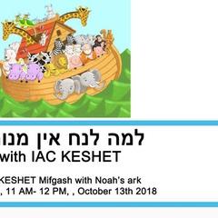 IAC Keshet Mifgash and Noah's Ark