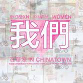 WOMXN, OMEN, WǑMÉN IN CHINATOWN: REIMAGINING SYMBOLS OF POWER AND ACCESS