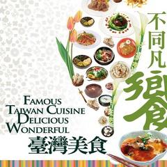 Taste of Taiwan Food Festival