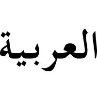 A Word In Arabic