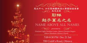 Christmas Carol Concert : NAME ABOVE ALL NAMES