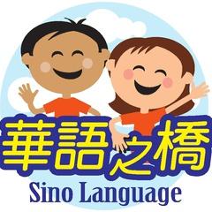 Sino Language Gateway