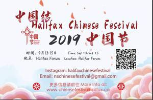 2019 Halifax Chinese Festival