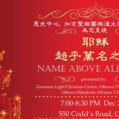 Christmas Carol Concert : NAME ABOVE ALL NAMES